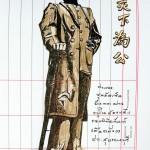 Sketch Journal กับเรื่องราวที่น่าหลงใหล 2 โดย ภาคภูมิ มารีพิทักษ์