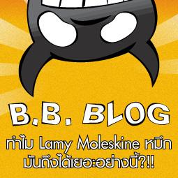 B.B. Blog