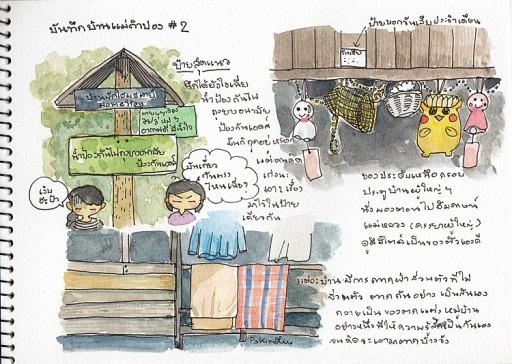 maekampong2_re