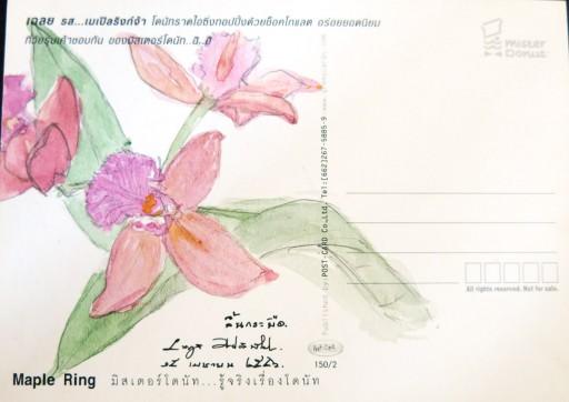 floweronpostcard-1-3