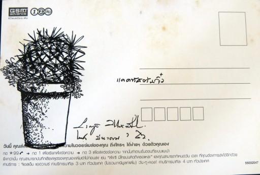 floweronpostcard-2-5