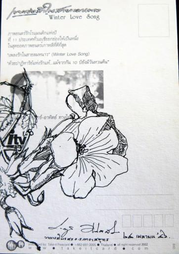 floweronpostcard-2-8